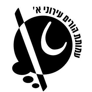 עמותת הורים עירוני א לוגו